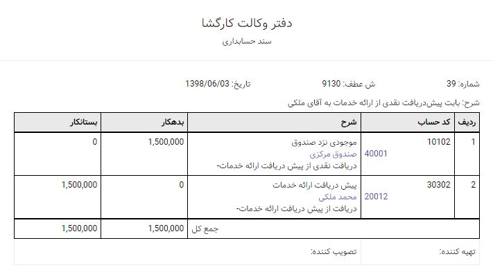 سند حسابداری ایجاد پیشدریافت در نرمافزار حسابداری آنلاین لاندا
