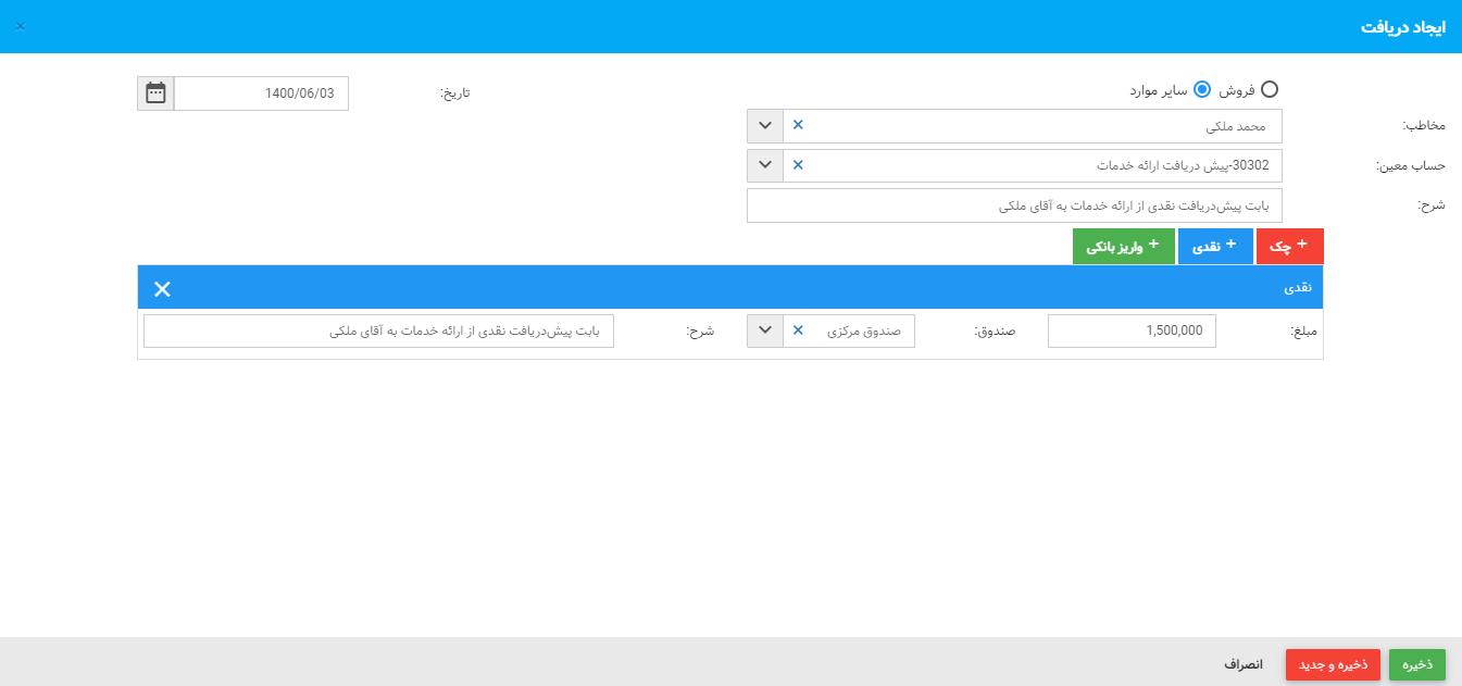 ایجاد پیشدریافت در نرمافزار حسابداری آنلاین لاندا