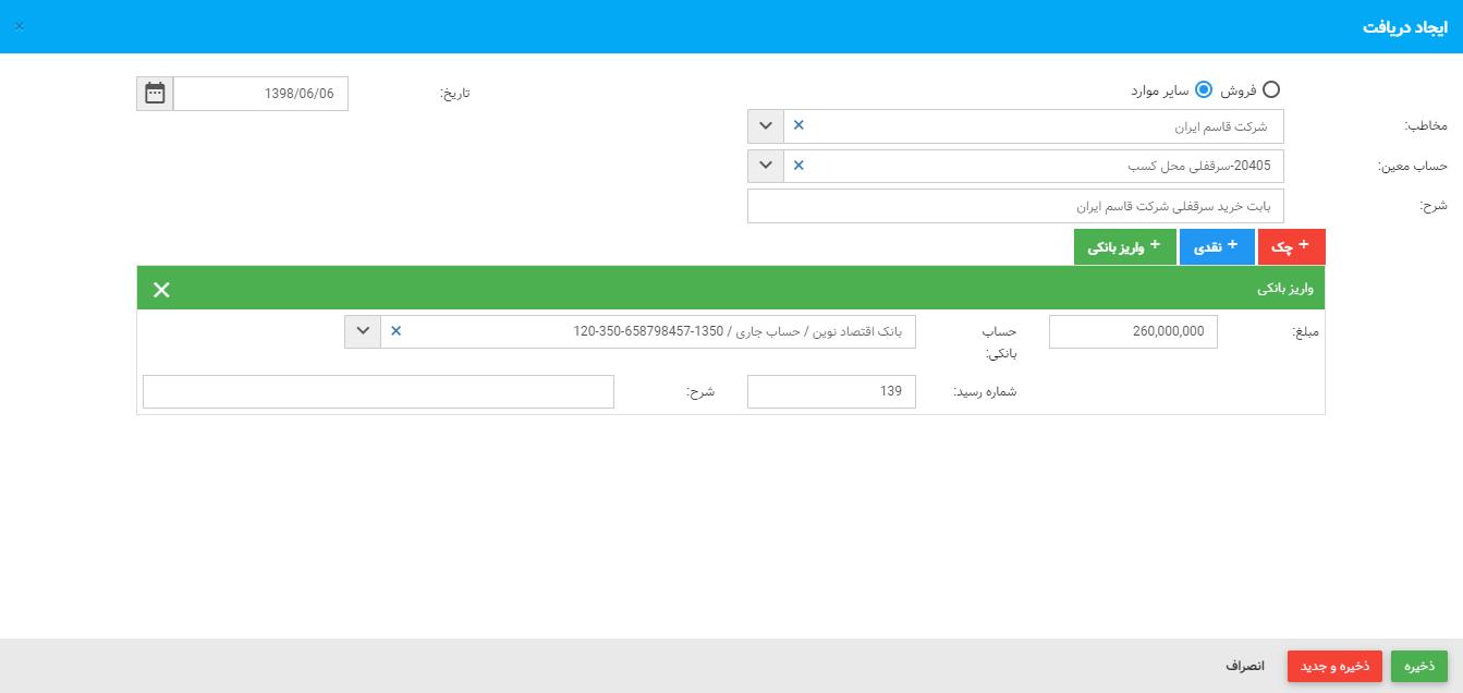 خرید سرقفلی در نرمافزار حسابداری آنلاین لاندا