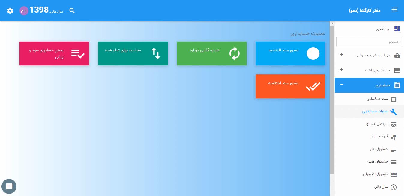 محاسبه بهای تمام شده در نرمافزار حسابداری آنلاین لاندا